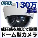 【防犯カメラ・監視カメラ】ドーム型 AHD 屋内 130万画素カラー 赤外線LED内蔵屋内カメラ SX-PDA21R