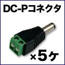 DCプラグコネクター ネジタイプ 5個セット CON503-5