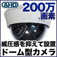 【防犯カメラ・監視カメラ】ドーム型 AHD 屋内 200万画素カラー 赤外線LED内蔵屋内カメラ SX-PDA31R