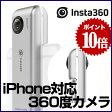 【最短当日出荷・ポイント10倍!29日9:59までスマホエントリー】INSTA360 Nano 360°全天球パノラマ式カメラ 360度カメラ iphone 360 カメラ 超HD3K 3040x1520デジタルカメラ 二つの超広角魚眼レンズ VR体験 iPhone 7 /7 plus /6 /6s /6s plusに対応 インスタ360
