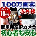 ネットワークカメラ 防犯カメラ iPhone iPad で見れる遠隔監視カメラ   ペットモニター ベビーモニター【100万画素】 暗視 NTW-0715 CS-W70HDと同等性能 IPC-07wと同等性能