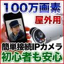 【防犯カメラ/無線カメラ/ネットワークカメラ】 防犯カメラ 屋外設置対応 監視 IPカメラ ネットワークカメラ iPhone Android スマホ SDカード録画 無線カメラ wi-fi ピンポンダッシュ 対策