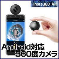 【国内正規品・即納可能】【特典:VRメガネつき】INSTA360 air 360°全天球パノラマ式カメラ 360度カメラ Android カメラ 超HD3K 3008x1504デジタルカメラ 二つの超広角魚眼レンズ VR体験 microUSB / USB TypeCに対応 インスタ360 Ricoh Theta同等