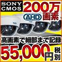 屋内用ドーム型防犯カメラセット AHD200万画素 4台セット 家庭用 SET-A117U
