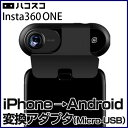 Insta360 ONE Android用アダプター(Mic...
