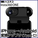 Insta360 ONE Android用アダプター(Typ...