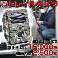 電源不要乾電池稼働トレイルカメラ不法投棄動物調査防犯動体検知防滴赤外線暗視TR-108B