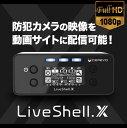 Cerevo ライブ配信 LiveShell X フルHD H.265 SD録画 CDP-LS04A
