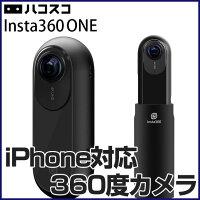 【10月末入荷 国内正規品】【特典:VRメガネつき】INSTA360 ONE 360°全天球パノラマ式カメラ 360度カメラ iphone 360 カメラ 高性能の4K・2400万画素デジタルカメラ 二つの超広角魚眼レンズ VR体験 iPhone 7 /7 plus /6 /6s /6s plusに対応 インスタ360