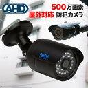 防犯カメラ 500万画素 監視カメラ AHD 500万画素カラー 赤外線LED内蔵 屋外 設置 夜間...