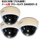 ダミーカメラ 防犯カメラ ダミー ダミーカメラ 監視カメラ 3台セット DAM001-3