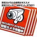 防犯ステッカー 防犯カメラと併用で効果大!シールだけでも抑止効果に繋がります。防犯対策用シール4枚セ...