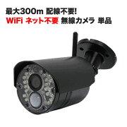 防犯カメラ ワイヤレス TM-001SET専用 屋外防雨型 無線カメラ単品