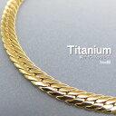 チタンネックレス ゴールド ヘリンボーンチェーン【IP加工】5ミリ幅/45〜50cm 純チタ