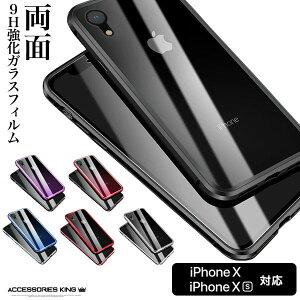 マグネットケース iphone x iphone xs ケース ガラス