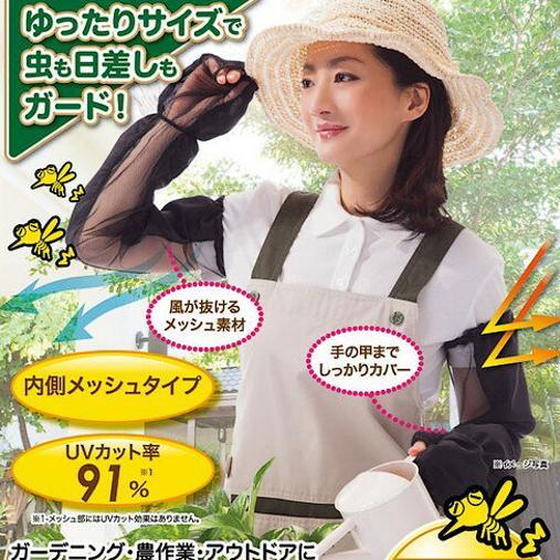 UV手袋 アームカバー