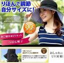 【ポイント10倍】 日よけ 帽子 UVカット率99%以上 UVカット uvカット帽子 女優帽 日よけ...