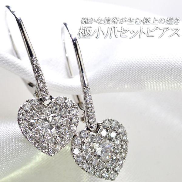 K18WG ダイヤモンド計0.80ctup 極小爪セッティング フックピアス ハート