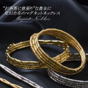 ショッピングマグネット 18金 ゴールド マグネット ネックレス バングル パイプ 2.0φ