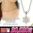 ダイヤモンド ネックレス 一粒 Pt900/Pt850 一粒 ダイヤモンド0.10カラット プラチナ ネックレス/送料無料【あす楽対応】