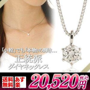 ダイヤモンド ネックレス カラット プラチナ