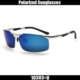 送料無料 10303+u22 偏光スポーツサングラス 偏光サングラス偏光 ミラーサングラス メンズ レディース紫外線(UV)99%カット 軽量設計21g