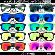【全80色】ウェリントン型サングラス&ミラーサングラス&伊達眼鏡が激安価格 U56メンズ レディース ウェイファーラー タイプ 紫外線 99%カット レンズ UVカット