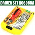 AC6088A 36種類ビットの精密ドライバーセットが大特価マグネット式ビット付け替えだから細かい作業にも便利ゲーム機やおもちゃの修理など特殊な形状のネジ用に1セットあると重宝特殊ドライバーセット 工具