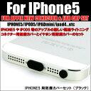 ライトニング用コネクタカバー&イヤホンカバーセット(ブラック)ゴミやホコリから守るプロテクトキャップ コネクターキャップ iphone6iphone5S/iphone5C/iphone5/アイフォーン5/アイフォーン5S/アイフォーン5C