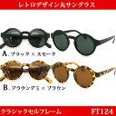 サングラス FT124 丸メガネ 丸眼鏡 丸めがね ラウンド オーバルメンズ レディース UVカット レトロ 丸サングラスウェイファーラー ウェリントン 伊達メガネ 好きにも オススメ