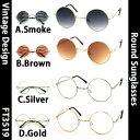 【送料無料】FT3519 丸めがね&丸サングラス今年ファッション誌激押し大流行のレトロなラウンド眼鏡&サングラス丸メガネ/丸サングラス/丸型眼鏡/ラウンドサングラス目と肌を守る紫外線99%カットレンズ