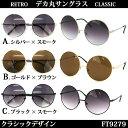 丸サングラス FT9279 丸メガネ 丸眼鏡 レトロ ラウンド オーバルデカ丸 メンズ レディース UVカット 今年大流行のレトロ サングラスウェイファーラー ウェリントン 好きにも オススメ