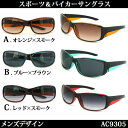 サングラス セルフレーム FT9305 メンズ伊達 眼鏡 メガネ スクエア バイク ツーリイング に最適