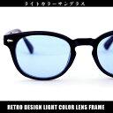 サングラス ライトカラー ウェリントン サングラス薄い色 薄いカラー メンズ レディース 伊達メガネうすい ボストン ボスリントン レトロ uvカット目と肌を守る紫外線99%カットライトブルー 5005