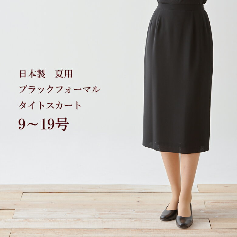 サマーブラックフォーマルスカート夏用 日本製 9230 単品【RCP】