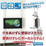 �ĤäѤ��� �ɳݤ����TV�ݡ��륷���ƥ� 37-65������б� ���ٸ��� HPTV202P104 �ƥ��(�վ��ƥ��)���ɳݤ��ƥ�Ӥ�