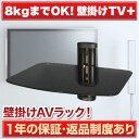 テレビの壁掛けには 壁掛けのAVラックを! 壁掛けラック(8kgまでOK) シェルフ - PRM-M05S-1