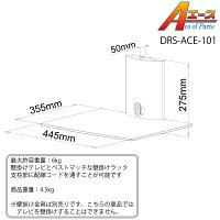 【6kgまでOK】テレビの壁掛けには壁掛けのAVラックを!壁掛けラックシェルフ-DRS-ACE-101BS