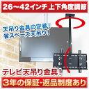 【ポイント最大26倍♪更にクーポン有り】 テレビ天吊り金具 26-42インチ対応 下向角度調節 CPLB-ACE-102S テレビ(液晶テレビ)を天吊りテレビに