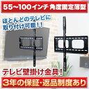テレビ壁掛け金具 【送料無料/ポイント最大16倍】 PLB-105XL 60インチ以上の超大型TV専用上下角度調節