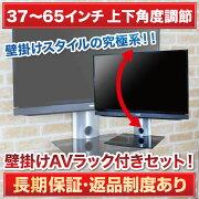 【スマホ限定最大36倍&最大1000円クーポン】 お得なテレビ壁掛け金具+壁掛けラックセット 上下角度調整 PLB117MD1 テレビ(液晶テレビ/)を壁掛けテレビに