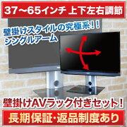 【スマホ限定最大36倍&最大1000円クーポン】 お得なテレビ壁掛け金具+壁掛けラックセット 上下左右調整 PLB136MD1 テレビ(液晶テレビ/)を壁掛けテレビに