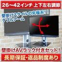 テレビ壁掛け金具 【送料無料】 PLB137SD1 お得なダブルアーム壁掛け金具と壁掛けラックのセット