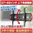 テレビ壁掛け金具 壁掛けテレビ 37-65インチ対応 上下角度 PLB-ACE-228M 液晶テレビ用テレビ壁掛け金具