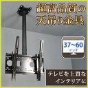 テレビ天吊り金具 TV天吊り金具 37-60インチ対応 下向き水平調節 D9250-F4040 液晶テレビを天吊りテレビに
