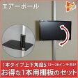 突っ張り棒 壁掛けテレビ エアーポール 1本タイプ・上下角度Sサイズ 【1本用棚板セット】