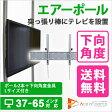 【送料無料&ポイント最大26倍♪】 突っ張り棒 壁掛けテレビ エアーポール 2本タイプ・下向角度Lサイズ 突っ張り棒にテレビ(液晶テレビ)を取り付け