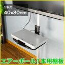 【ポイント最大16倍&最大1000円クーポン】 突っ張り棒 壁掛けテレビ エアーポール 1本用棚板 AP-SH1