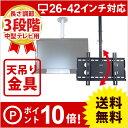 テレビ天吊り金具 26-42インチ対応 下向角度調節 CPLB-ACE-102S テレビ(液晶テレビ)を天吊りテレビに 10P01Oct16