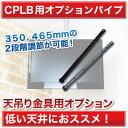 CPLB-SP CPLB型番天吊り金具オプション ショートパイプ